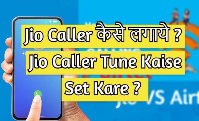 Jio Caller Tune Kaise Set Kare ? | Caller Tune Kaise Set Kare Number- Internet Duniya