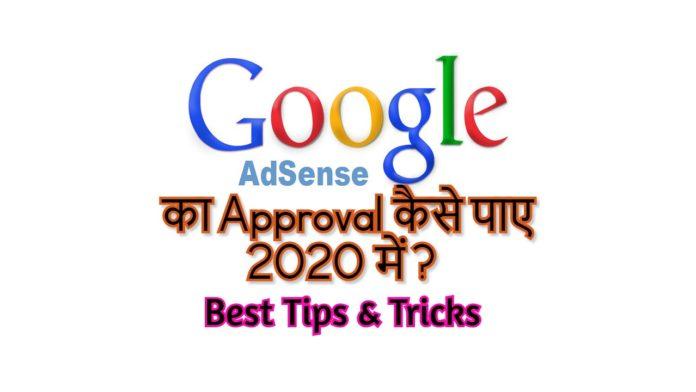Google Adsense Approval Kaise Paaye