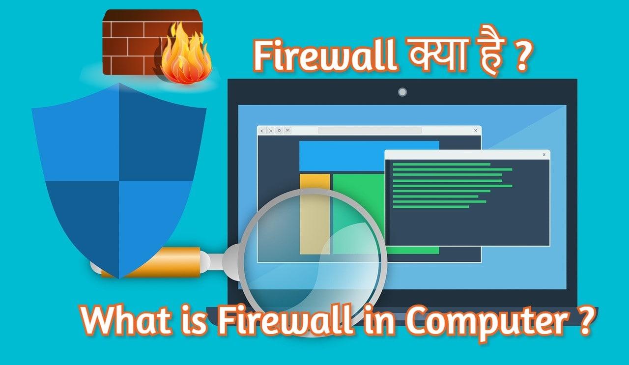Firewall kya hai ? What is Firewall in Computer ?