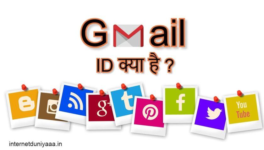 Gmail ID Kya Hai ? Email ID Kya Hai ? - Internet Duniya
