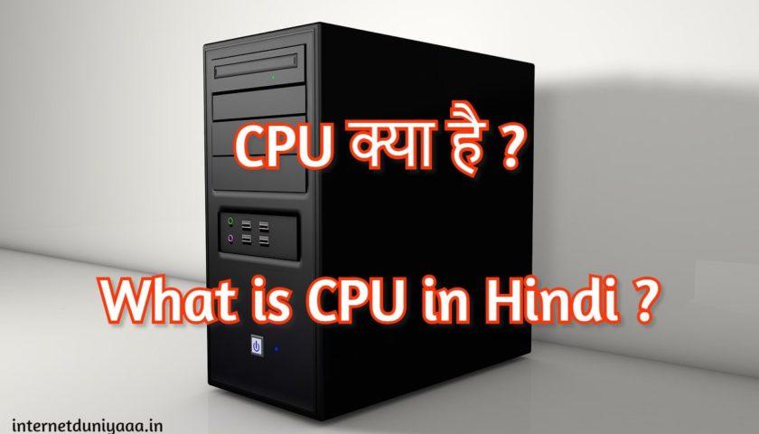 CPU Kya Hai ? What is CPU in Hindi ? - Internet Duniya