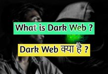 Dark Web क्या है ? Dark Web Kya Hai in Hindi ? - Internet Duniya