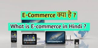 What is E-commerce Meaning in Hindi ? E-commerce क्या है ? - Internet Duniya