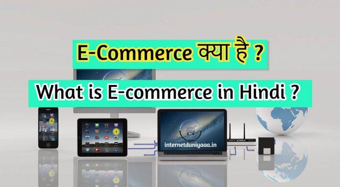 What is E-commerce Meaning in Hindi ? E-commerce क्या है ? - Internet Duniya