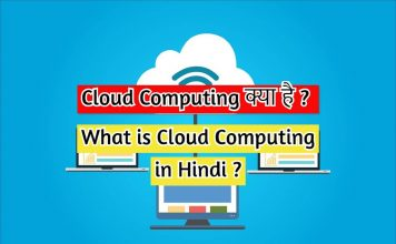 What is Cloud Computing in Hindi ? Cloud Computing क्या है ? - Internet Duniya
