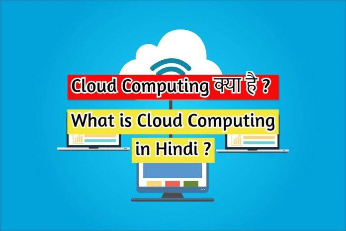 What is Cloud Computing in Hindi ? Cloud Computing क्या है ? - Internet Duniya