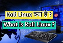 Kali Linux क्या है ? Kali Linux Kya Hai in Hindi ? - Internet Duniya