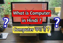 Computer Kya Hai in Hindi _ What is Computer in Hindi - Internet Duniya