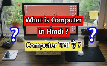 Computer Kya Hai in Hindi _ What is Computer in Hindi - Internet Duniya