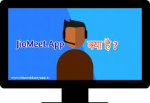 JioMeet क्या है ? JioMeet Kya Hai in Hindi ? - Internet Duniya