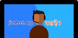 JioMeet क्या है ? JioMeet Kya Hai in Hindi ? - Internet Duniya